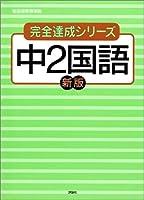 中2国語 (完全達成シリーズ 4)