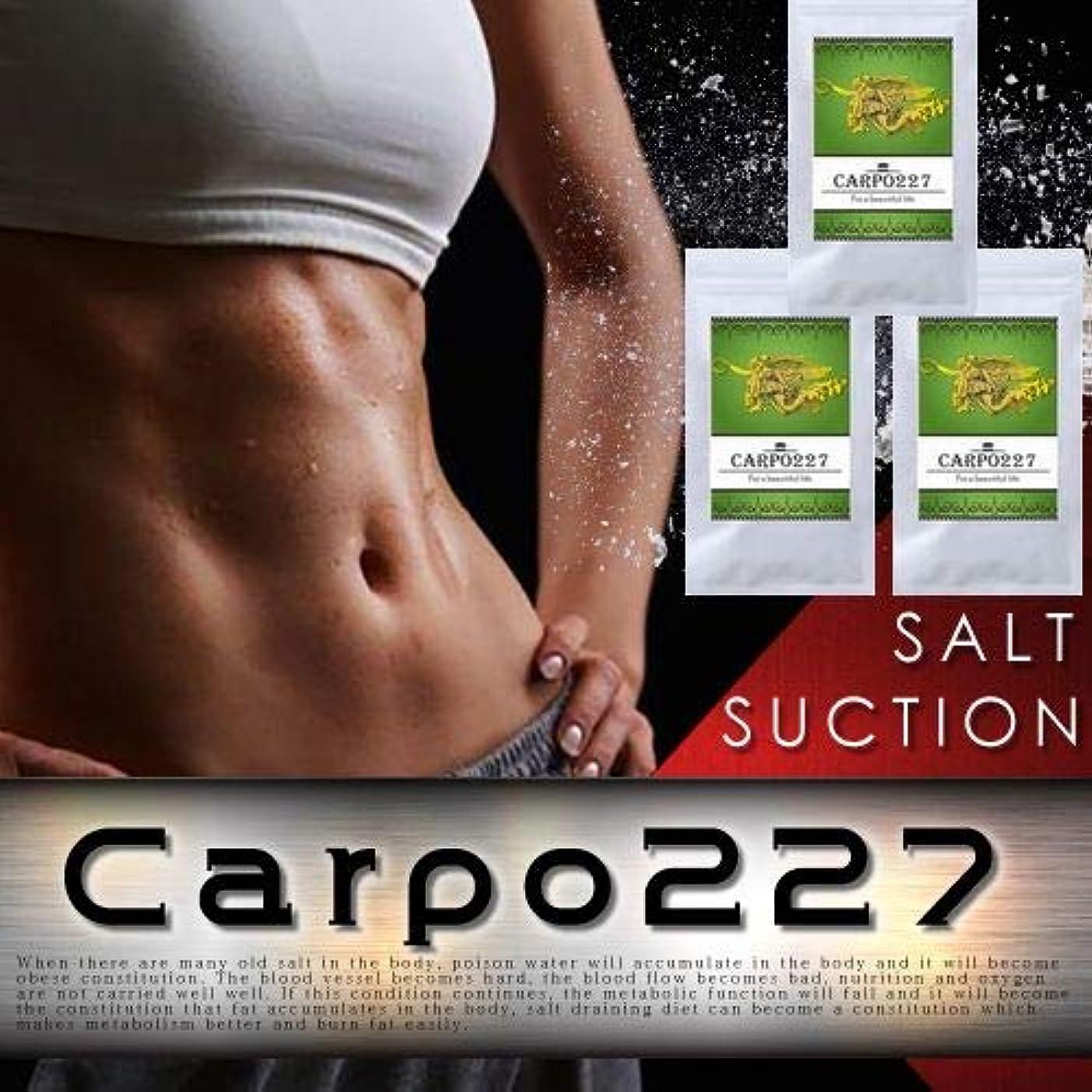 長老見分ける構造的【3個セット】Carpo227(カルポ227)