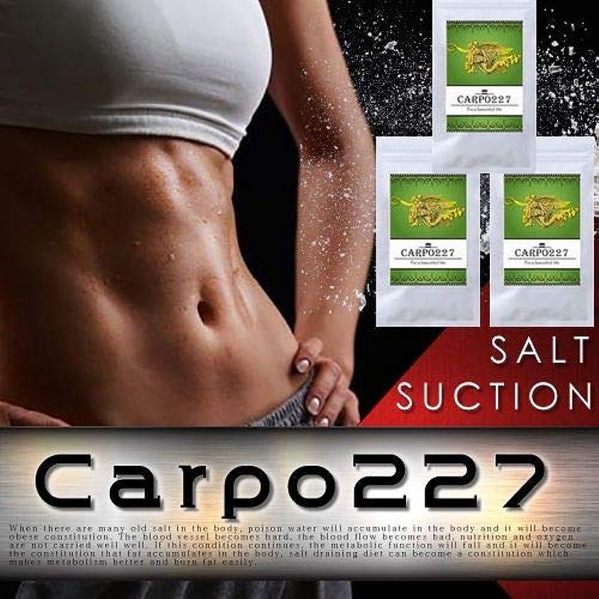 複製する軽くま【3個セット】Carpo227(カルポ227)
