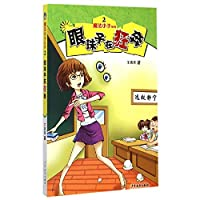 Magic Kid Series 2: eyeball bolted(Chinese Edition)