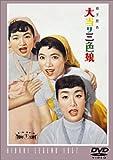 大当り三色娘[DVD]