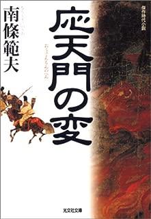 応天門の変 (光文社時代小説文庫)