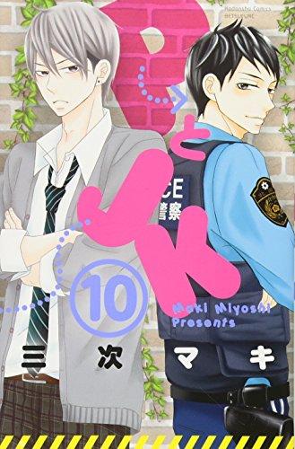 PとJK(10) (講談社コミックス別冊フレンド)の詳細を見る