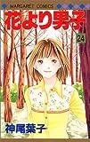 花より男子 24 (マーガレットコミックス)