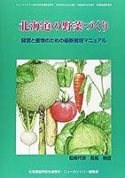 北海道の野菜づくり―経営と産地のための最新栽培マニュアル