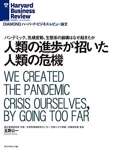 人類の進歩が招いた人類の危機 DIAMOND ハーバード・ビジネス・レビュー論文