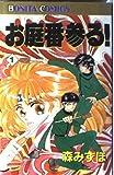 お庭番参る! 1 (ボニータコミックス)