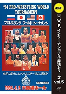 復刻U.W.F.インターナショナル最強シリーズ vol.5 プロレスリング ワールド・トーナメント1回戦 1994年4月3日 大阪城ホール [DVD]...