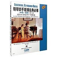钢琴四手联弹经典必弹(中级—高级)第二册