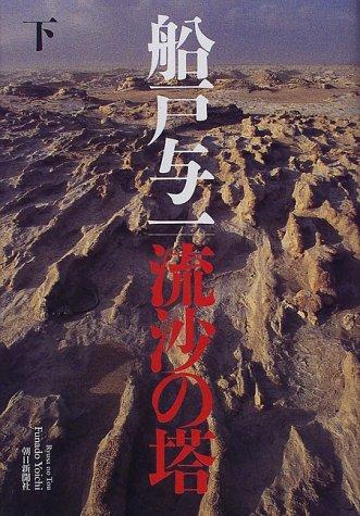 流沙の塔〈下〉
