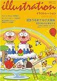 illustration (イラストレーション) 2008年 05月号 [雑誌]