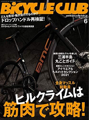 BiCYCLE CLUB(バイシクルクラブ)2021年6月号