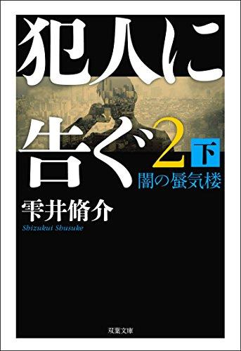 犯人に告ぐ2 (下) 闇の蜃気楼 (双葉文庫)