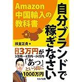 自分ブランドで稼ぎなさい : Amazon中国輸入の教科書