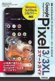 ゼロからはじめる Google Pixel 3/3 XL スマートガイド