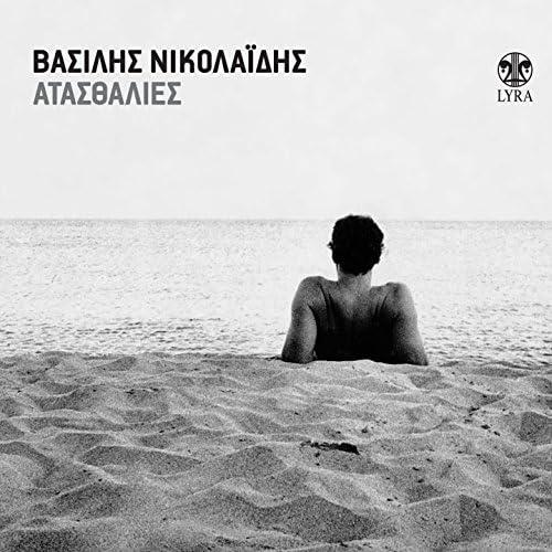 Vasilis Nikolaidis, Antreas Tsekouras & Eleni Legaki