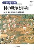 村の戦争と平和 (日本の中世)