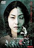 き・れ・い?[DVD]