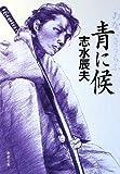 青に候 (新潮文庫)