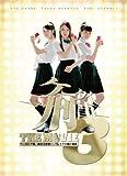 ケータイ刑事 THE MOVIE3 モーニング娘。救出大作戦!~パンドラの箱の秘密 プレミアム・エディション [DVD] image