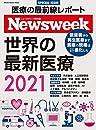 ニューズウィーク特別編集 世界の最新医療2021