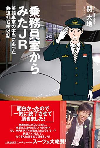 [関 大地]の乗務員室からみたJR 英語車掌の本当にあった鉄道打ち明け話