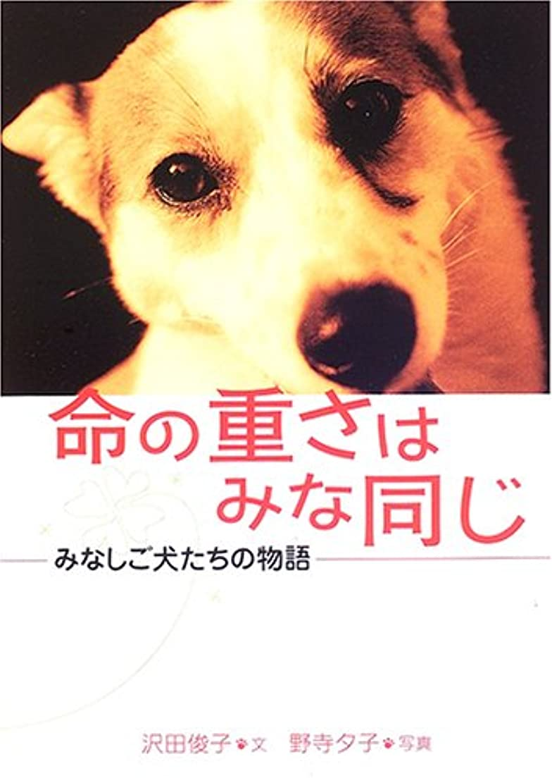 性的合法み命の重さはみな同じ―みなしご犬たちの物語 (動物感動ノンフィクション)
