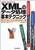 XMLのデータ処理基本テクニック―VB.NETで開発できるサーバサイド処理(ASP.NETでのXML生成・検索・集計)の基本 (XML Proシリーズ)