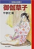 御伽草子―マンガ日本の古典〈21〉 (中公文庫)