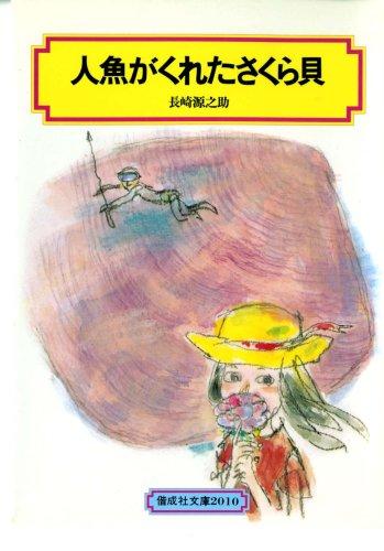 人魚がくれたさくら貝 (偕成社文庫2010)の詳細を見る