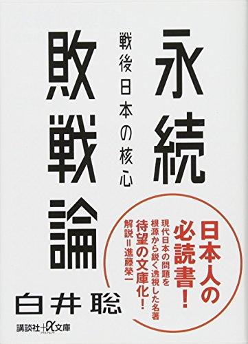 永続敗戦論 戦後日本の核心 (講談社+α文庫)の詳細を見る