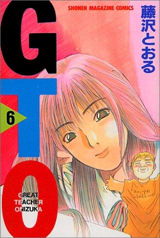 GTO(6) (講談社コミックス)の詳細を見る