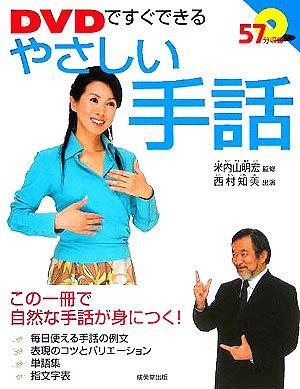DVDですぐできるやさしい手話