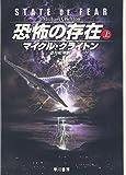 恐怖の存在 上 (1) (ハヤカワ文庫 NV ク 10-25)