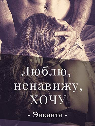 Люблю, ненавижу, хочу (БДСМ-клуб «Сабспейс») (Russian Edition)