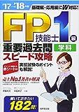 FP技能士1級学科 重要過去問スピード攻略 '17→'18年版