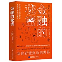 Financial secret(Chinese Edition)