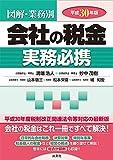 平成30年版 図解・業務別 会社の税金実務必携