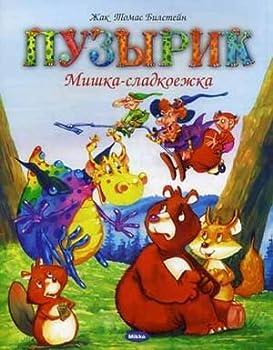 Paperback Mishka sladkoezhka Book