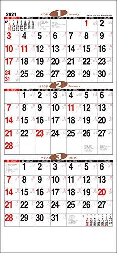 ショウエイドー 3ヶ月メモカレンダー