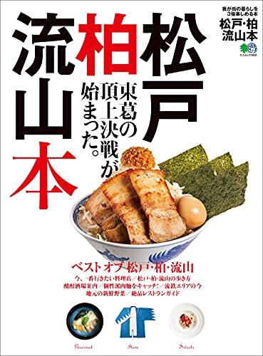 松戸・柏・流山本 エイ出版社の街ラブ本