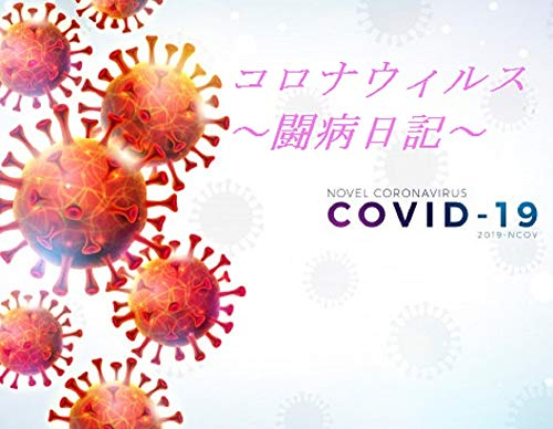covid-19 (Japanese Edition)