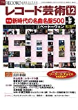 レコード芸術 2020年12月号 (2020-11-20) [雑誌]