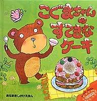 こぐまちゃんのすてきなケーキ (あなあきしかけえほん)