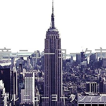 音-ニューヨーク市