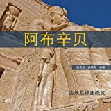 Abu Simbel (Chinese): A Short Guide to the Temples (Chinese Edition)