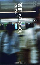 表紙: 「新型うつ」な人々 (日経プレミアシリーズ) | 見波 利幸