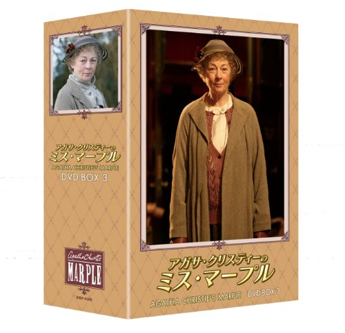 アガサ・クリスティーのミス・マープルDVD-BOX3