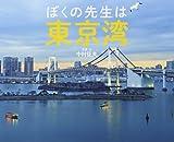 ぼくの先生は東京湾 (ふしぎびっくり写真えほん)