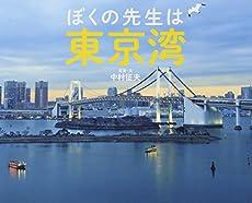 湾 汚い 東京